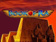 С бонусами игровые автоматы Book Of Ra
